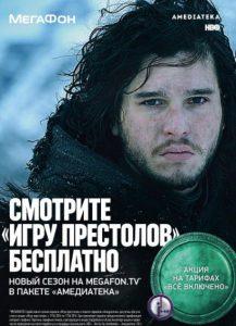 """Просмотр """"Игры Престолов"""" на MegafonTV"""