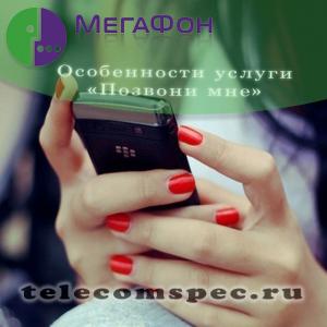 Позвони мне