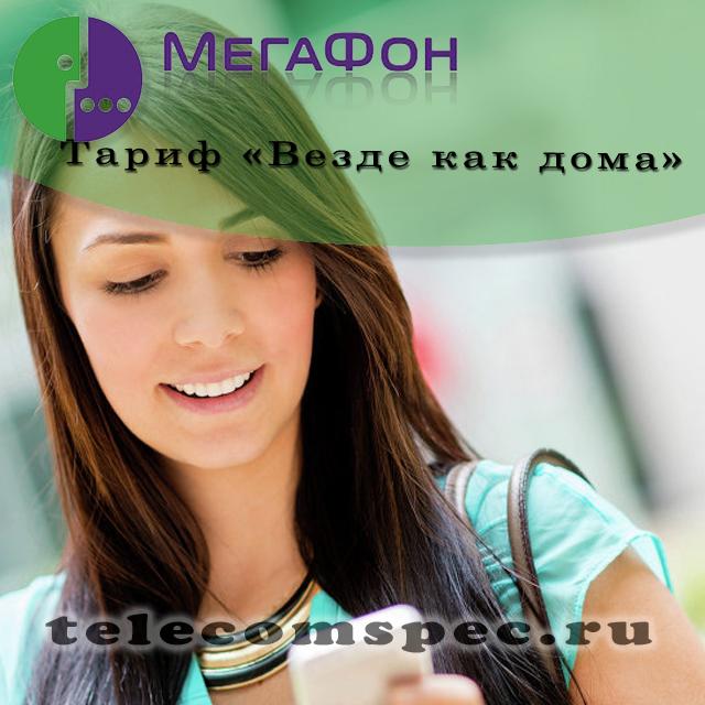 Подключить мегафон везде как дома