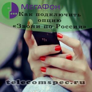 Звони по России
