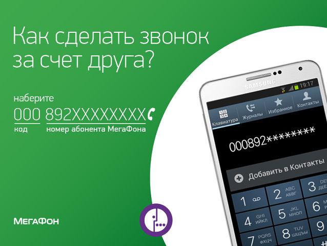 Как сделать дозвон на телефон - Vendservice.ru