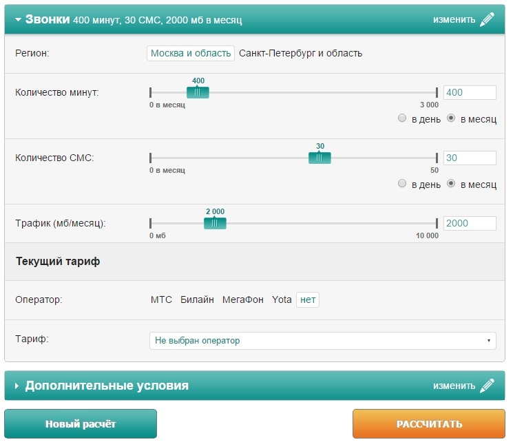 калькулятор для расчета тарифа