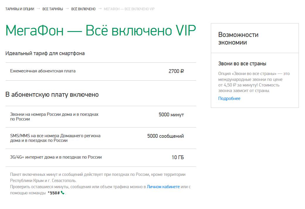 VIP в СПБ