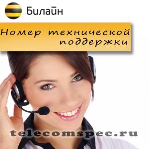Как позвонить оператору