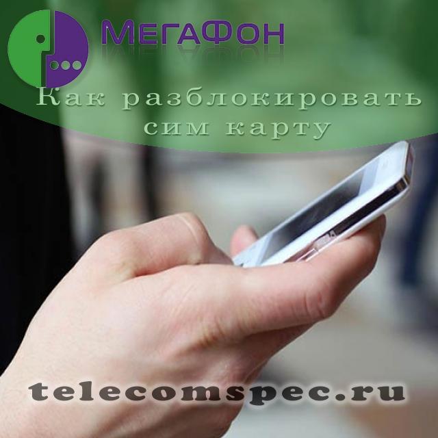 Варианты того, как заблокировать симку мегафон