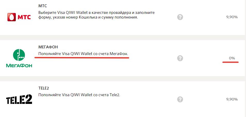 Перевод денег с лицевого счета на кошелек Qiwi