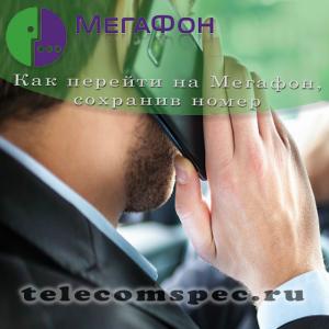 Как перейти на Мегафон, сохранив номер