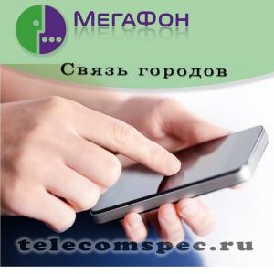 """Тарифный план """"Связь городов"""""""
