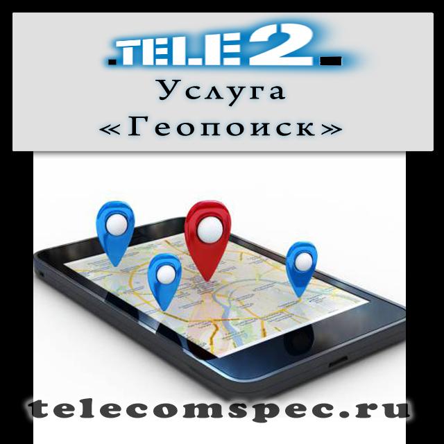 геопоиск теле2 скачать приложение - фото 4