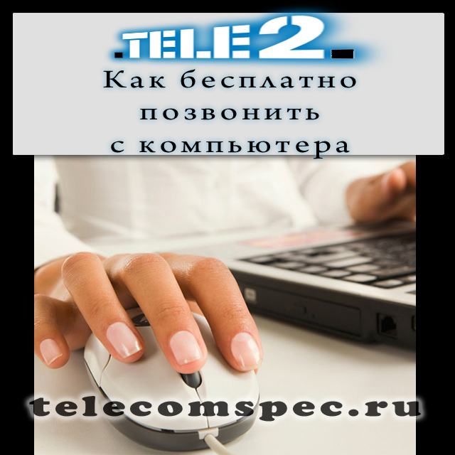 позвонить на теле2 через интернет - фото 11