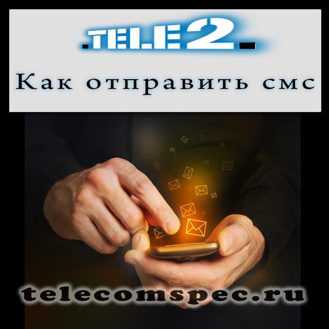 портал знакомств на теле2