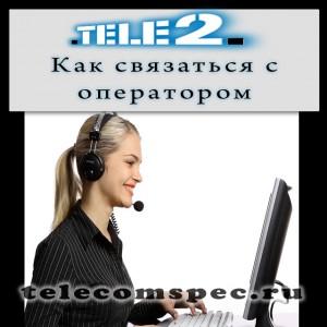 Как связаться с оператором