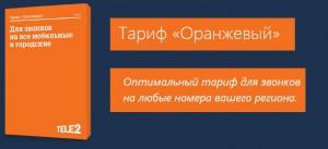 Тариф Оранжевый