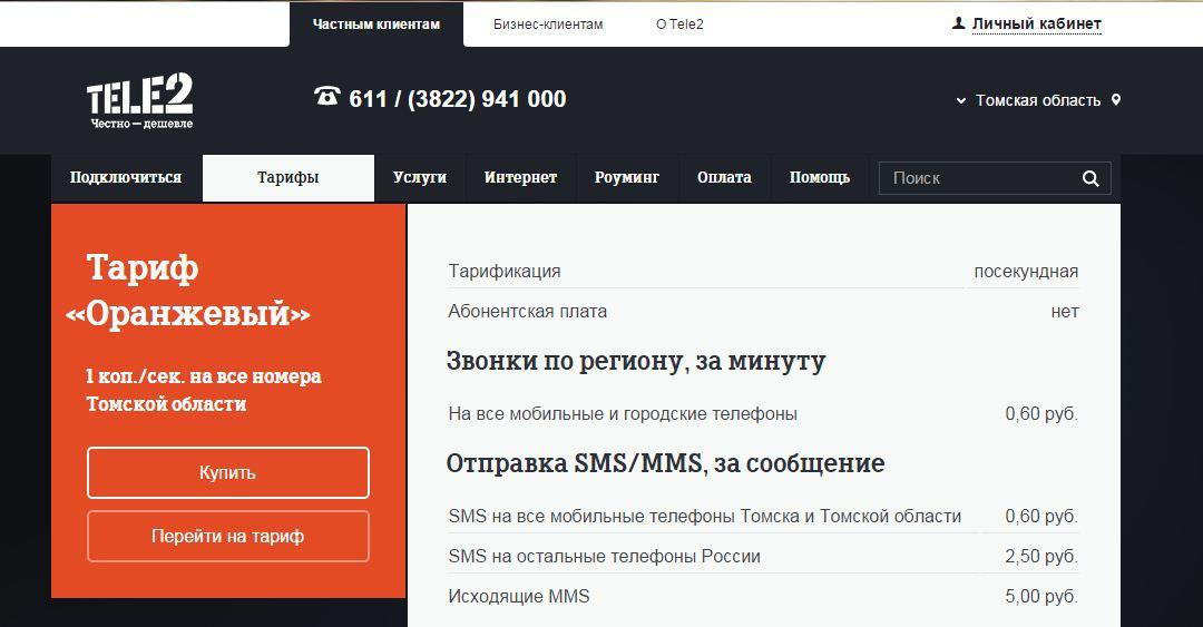 Справки услуги и тарифы мобильных операторов россии