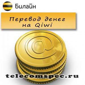 Перевод денег на Киви кошелек