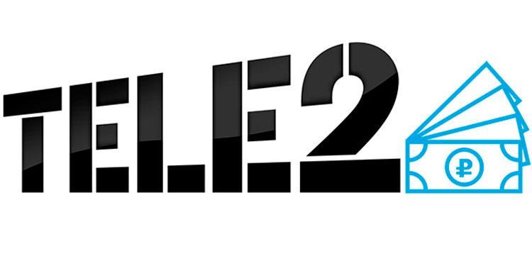 Перевод денег с Теле2 на Теле2