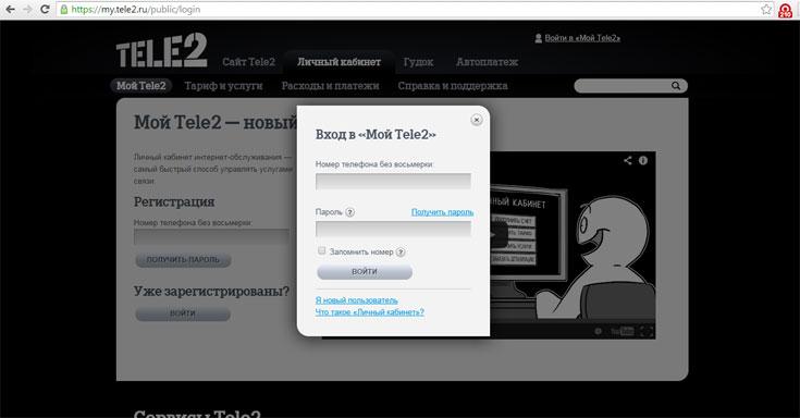 Перевод денег с Теле2 на Теле2 на сайте