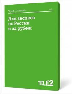 """Тариф """"Зеленый"""""""