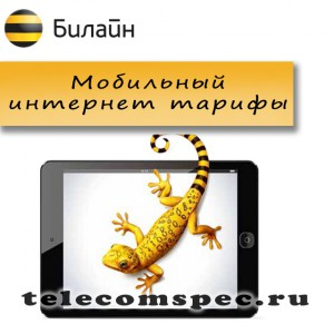 мобильный интернет билайн тарифы