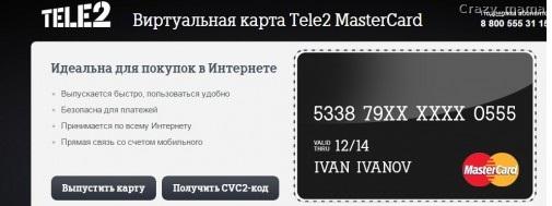 Услуга «Виртуальная карта»