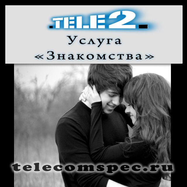 теле2 как отключить платную услугу знакомства