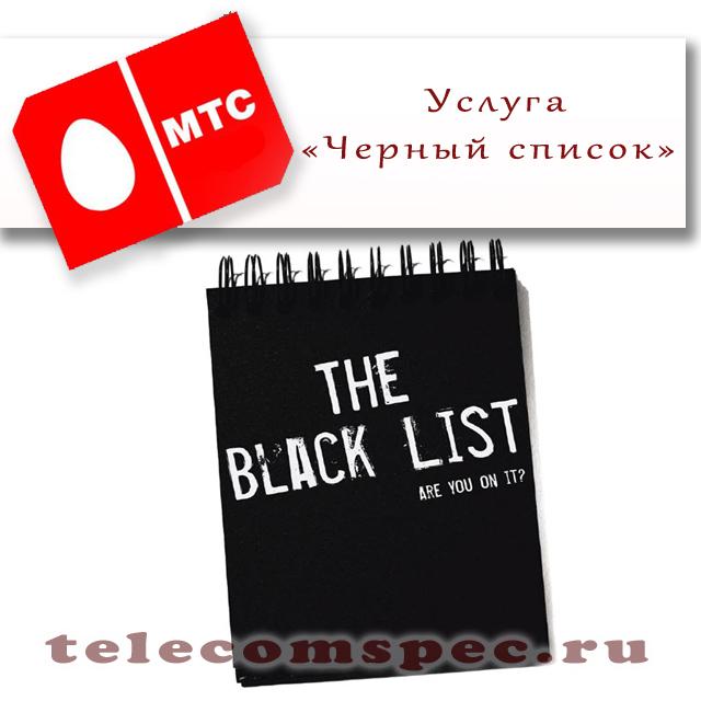 """Услуга """"Черный список"""""""