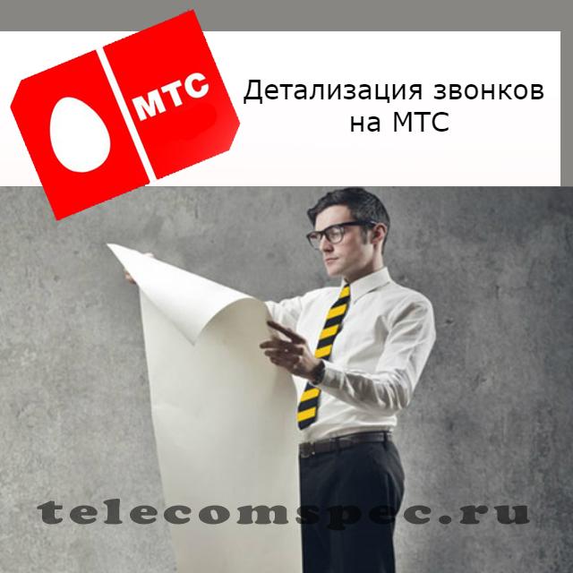 Детализация МТС