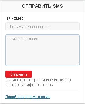 Как бесплатно отправить смс