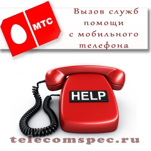 Как позвонить в службы помощи