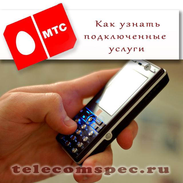мтс выбрать номер телефона онлайн иркутск