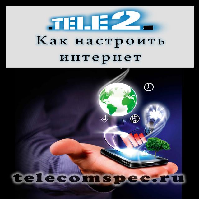 Как получить настройки интернета мтс на телефон