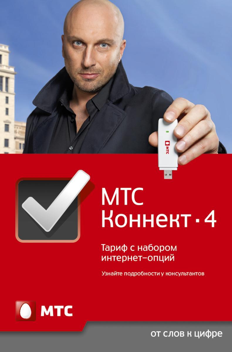 «МТС Коннект 4»