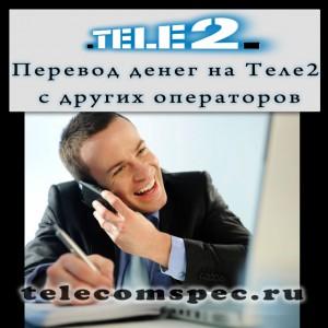 Перевод денег на Теле2 с других операторов