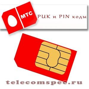 PUK и PIN коды
