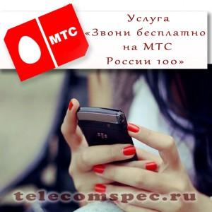 «Звони бесплатно на МТС России 100»