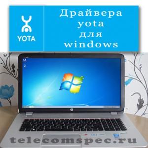 Драйвера yota для windows