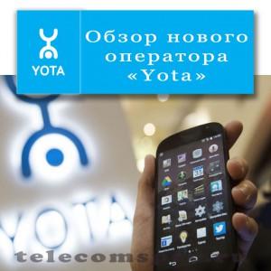 Обзор нового оператора Yota