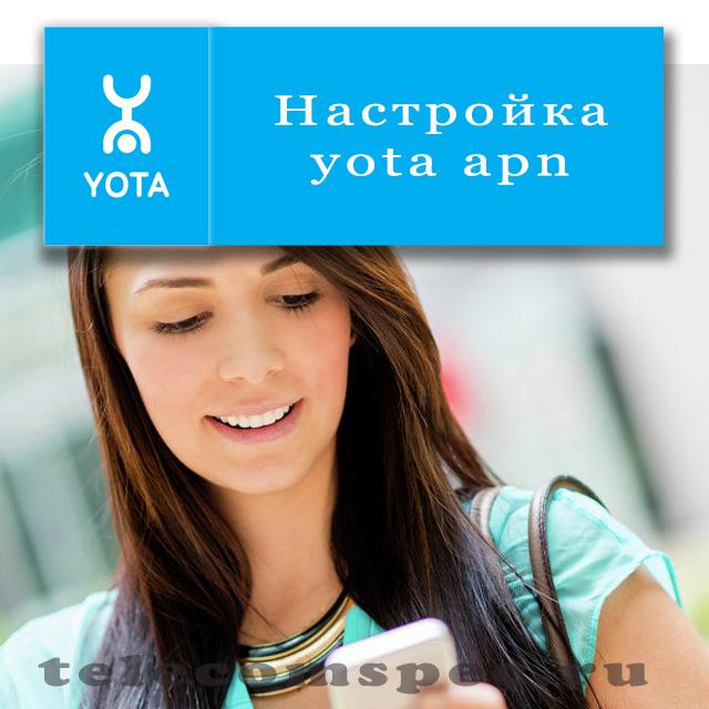 Настроить yota ios