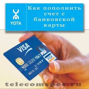 Как пополнить счет с банковской карты