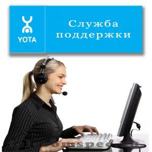 Служба поддержки