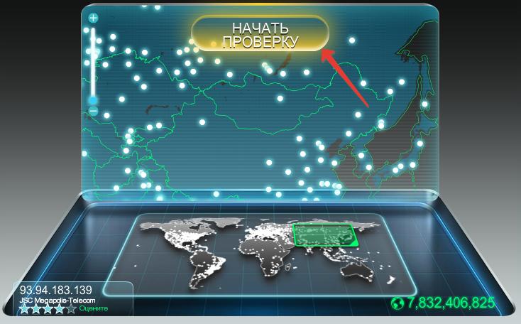 Измерение скорости интернета от Ростелеком