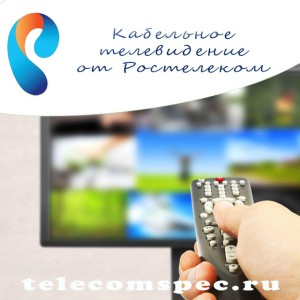 Кабельное ТВ от Ростелеком