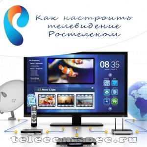 Как настроить телевидение в Ростелекоме