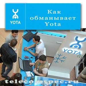 Как обманывает Yota