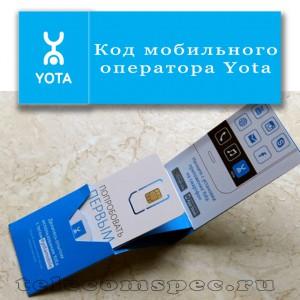 Код мобильного оператора