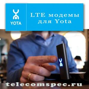 LTE модемы для Yota