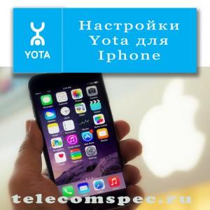 Настройки Yota для Iphone