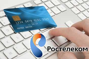 Оплата счетов за интернет от Ростелекома