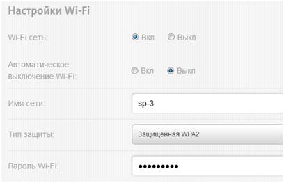 Как поставить пароль на wi-fi Yota