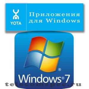 Приложения Yota для Windows